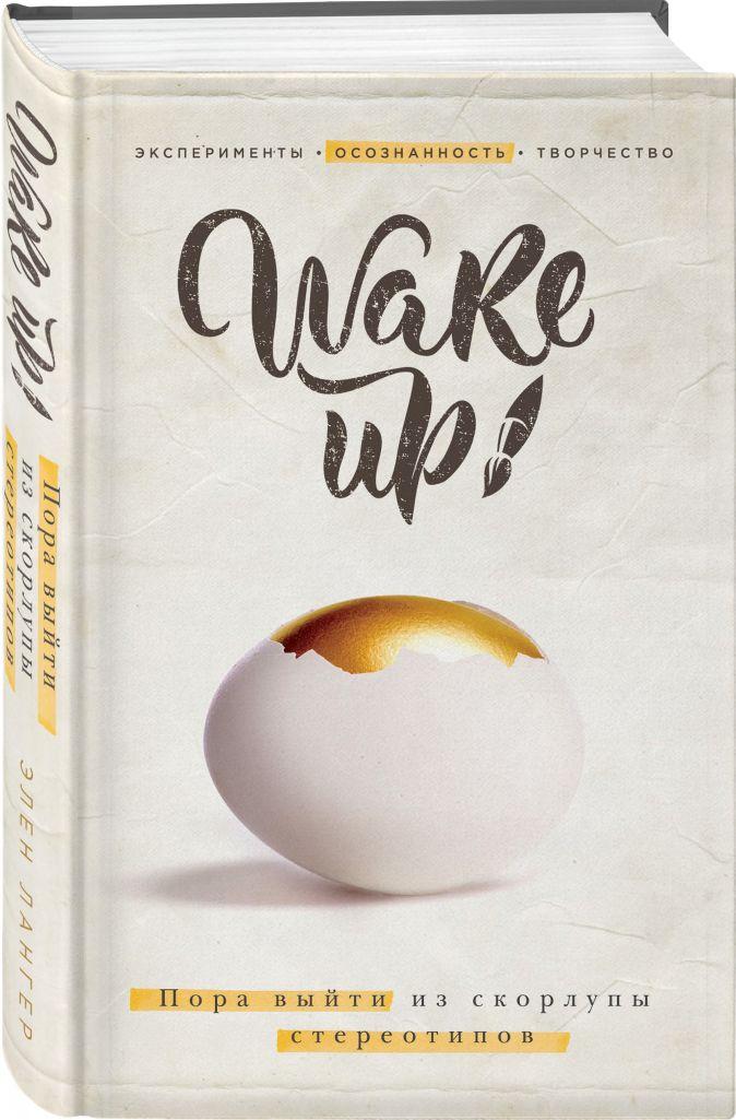 Wake up! Пора выйти из скорлупы стереотипов (комплект)