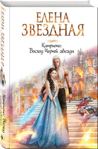 Елена Звездная - Катриона: Восход Черной звезды обложка книги