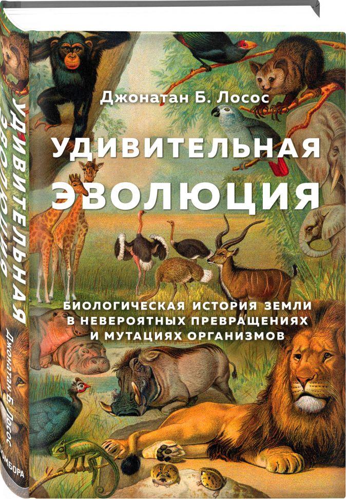 Удивительная эволюция: тайны теории вероятностей (Improbable Destinies: Fate, Chance, and the Future of Evolution) Джонатан Б. Лосос
