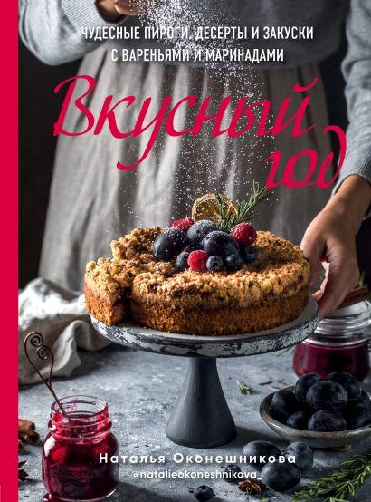 Вкусный год. Чудесные пироги, десерты и закуски с вареньями и маринадами - фото 1