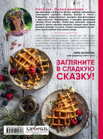 Вкусный год. Чудесные пироги, десерты и закуски с вареньями и маринадами Наталья Оконешникова