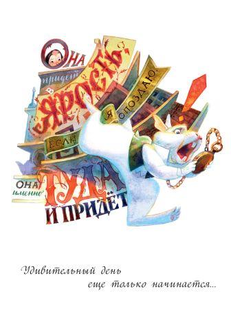 "Открытка ""Алиса. Кролик"""
