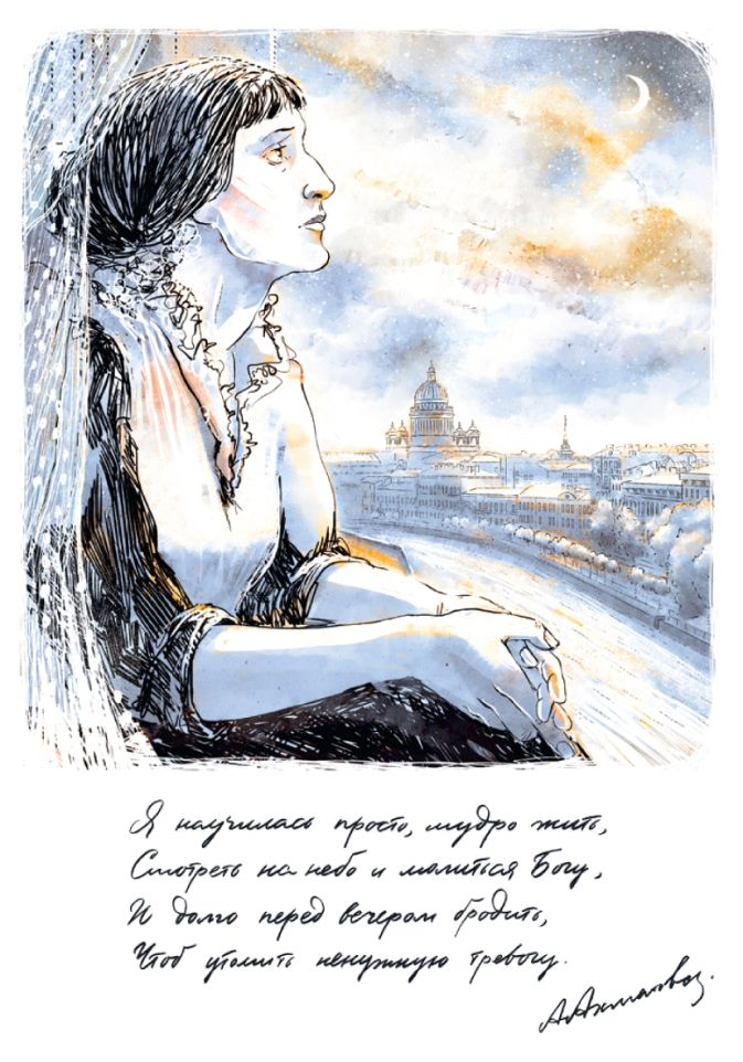"Открытка ""Ахматова"""