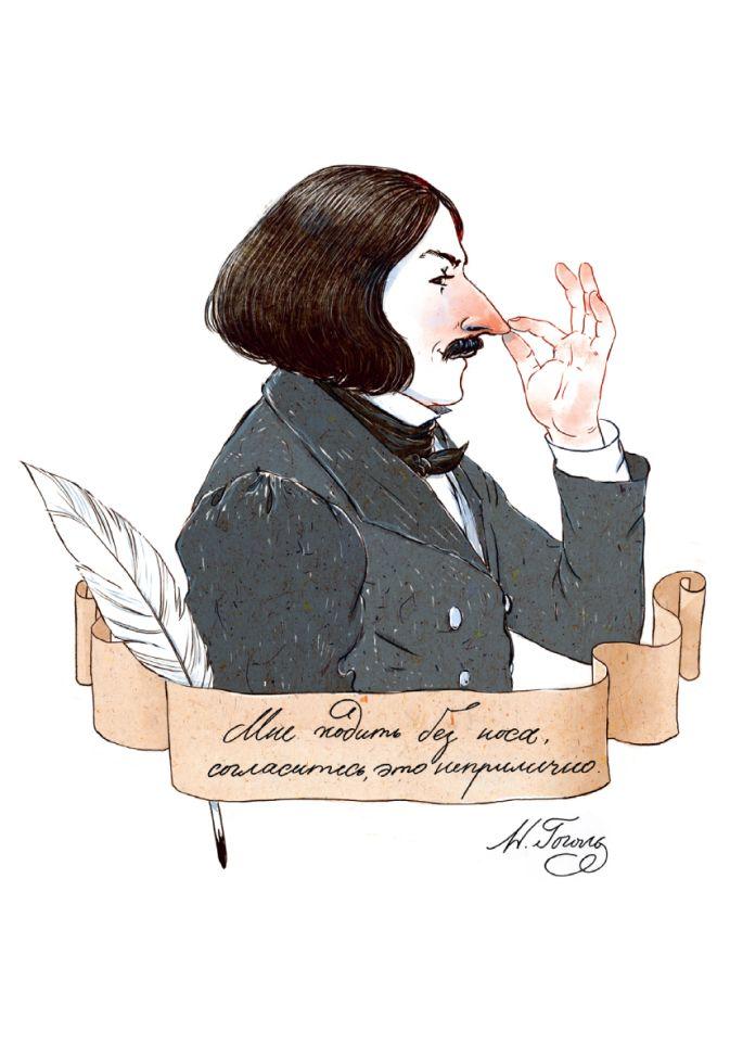 Гоголь открытки, для
