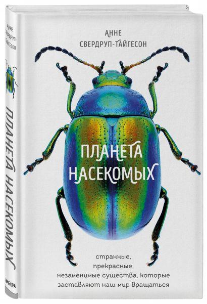 Планета насекомых: странные, прекрасные, незаменимые существа, которые заставляют наш мир вращаться - фото 1