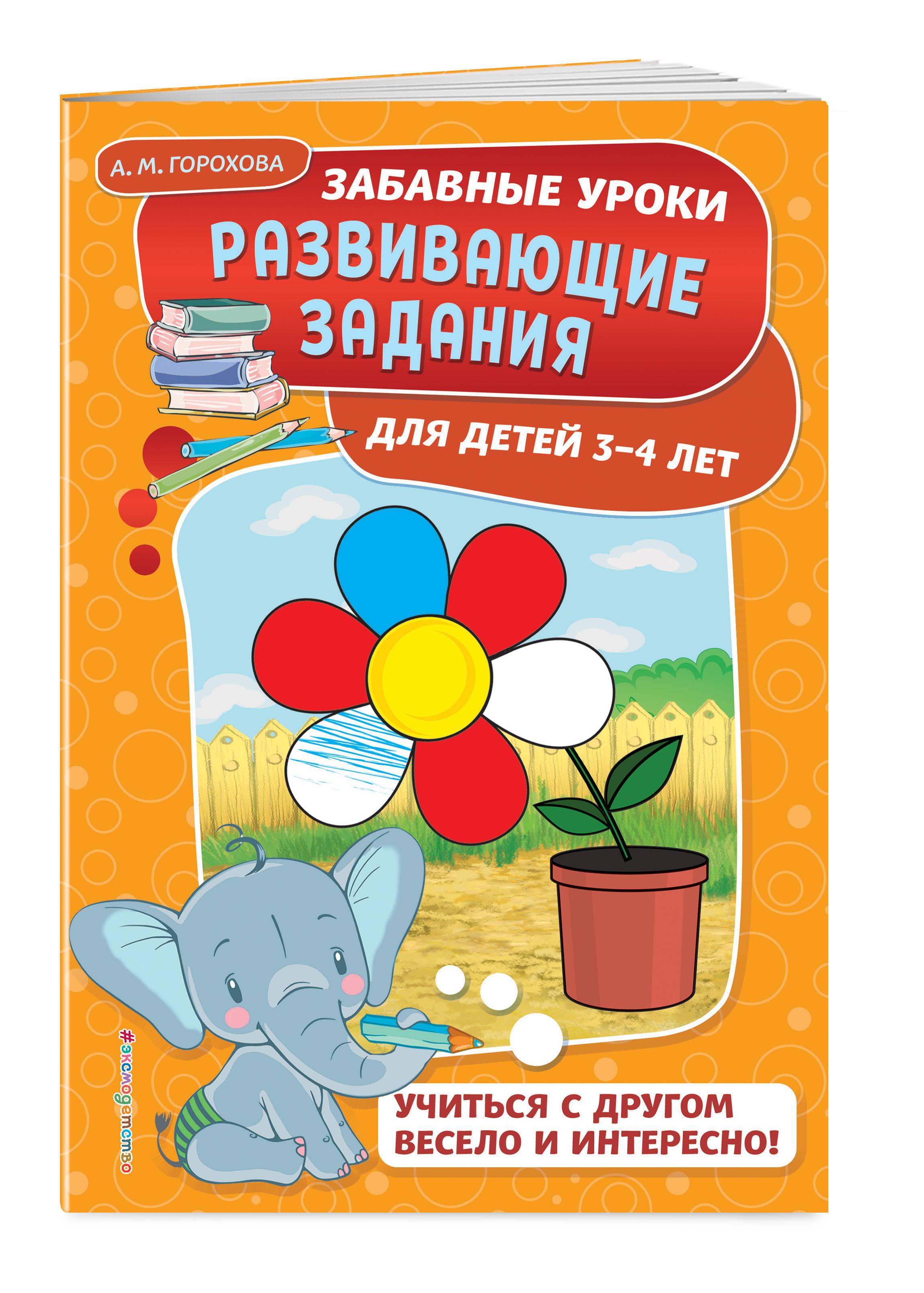 А. М. Горохова Развивающие задания: для детей 3-4 лет