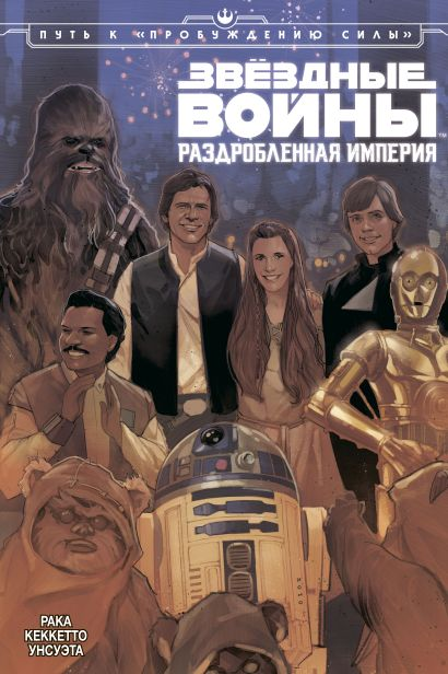 Звёздные Войны. Раздробленная Империя - фото 1