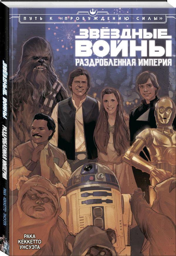 Ракка Грег Звёздные Войны. Раздробленная Империя