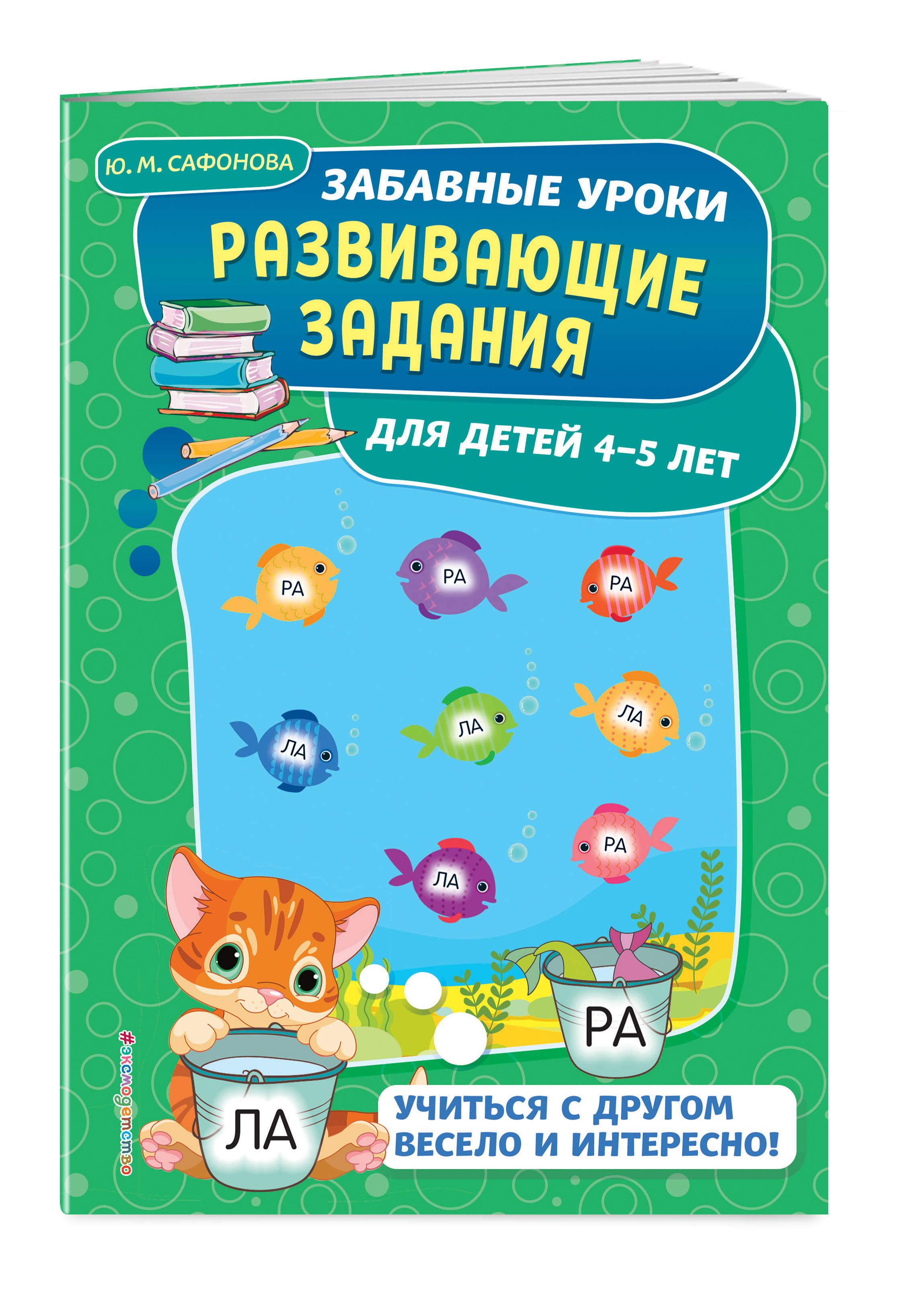 Ю. М. Сафонова Развивающие задания: для детей 4-5 лет