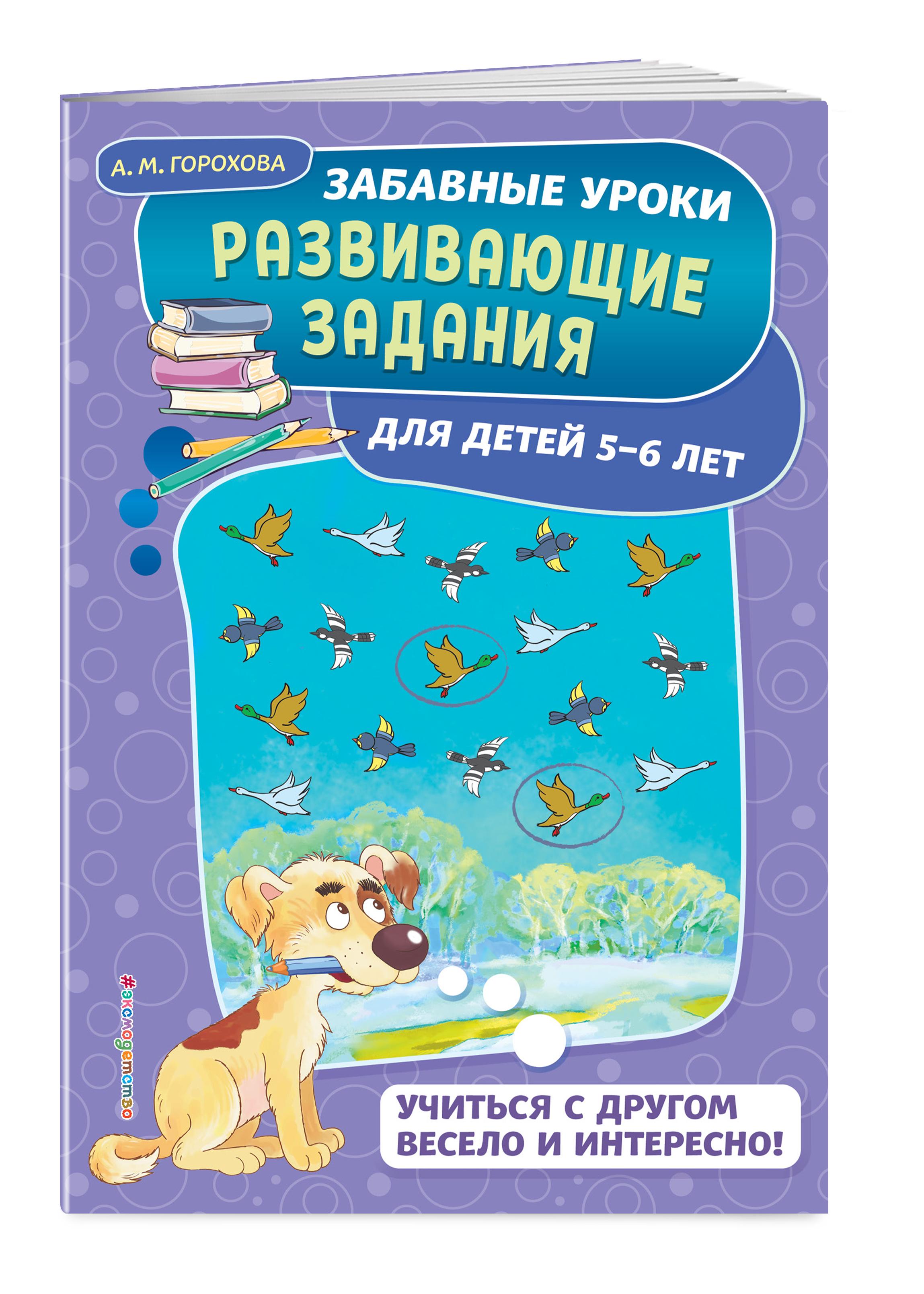 А. М. Горохова Развивающие задания: для детей 5-6 лет