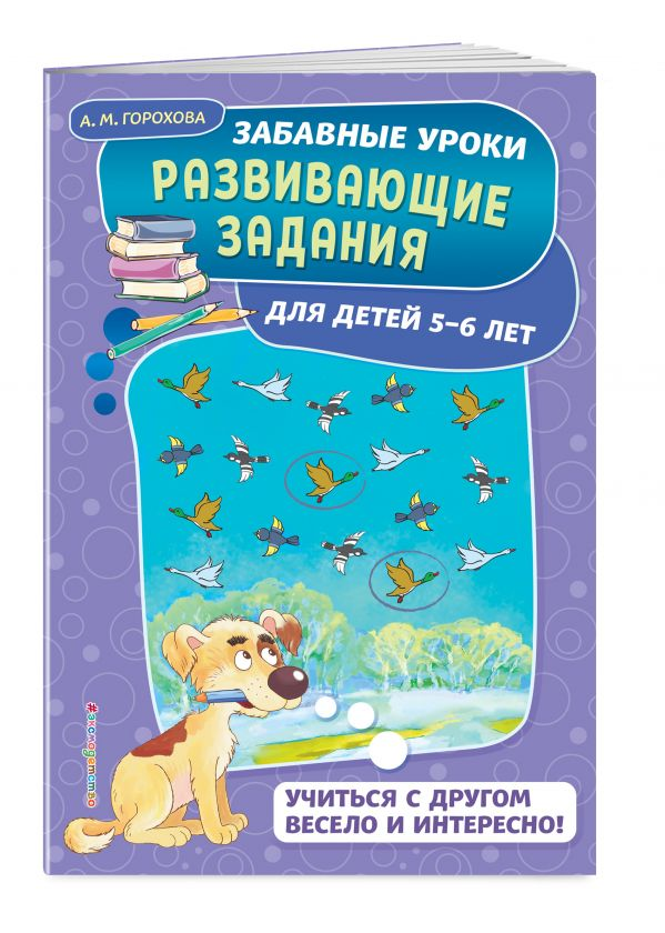 интересно Развивающие задания: для детей 5-6 лет книга