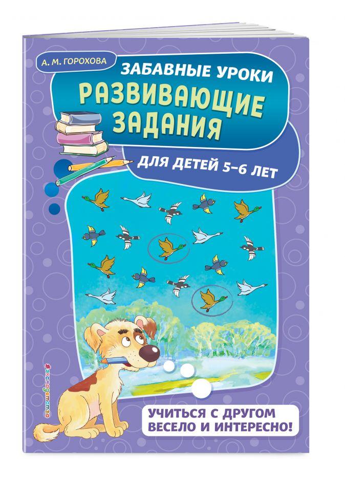 А. М. Горохова - Развивающие задания: для детей 5-6 лет обложка книги