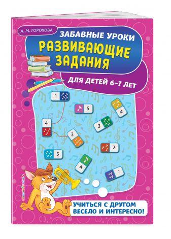 А. М. Горохова - Развивающие задания: для детей 6-7 лет обложка книги