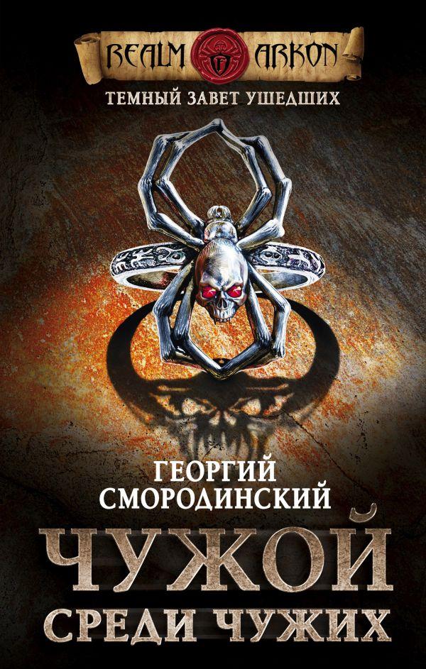 Смородинский Георгий Георгиевич Темный завет ушедших. Книга первая. Чужой среди чужих