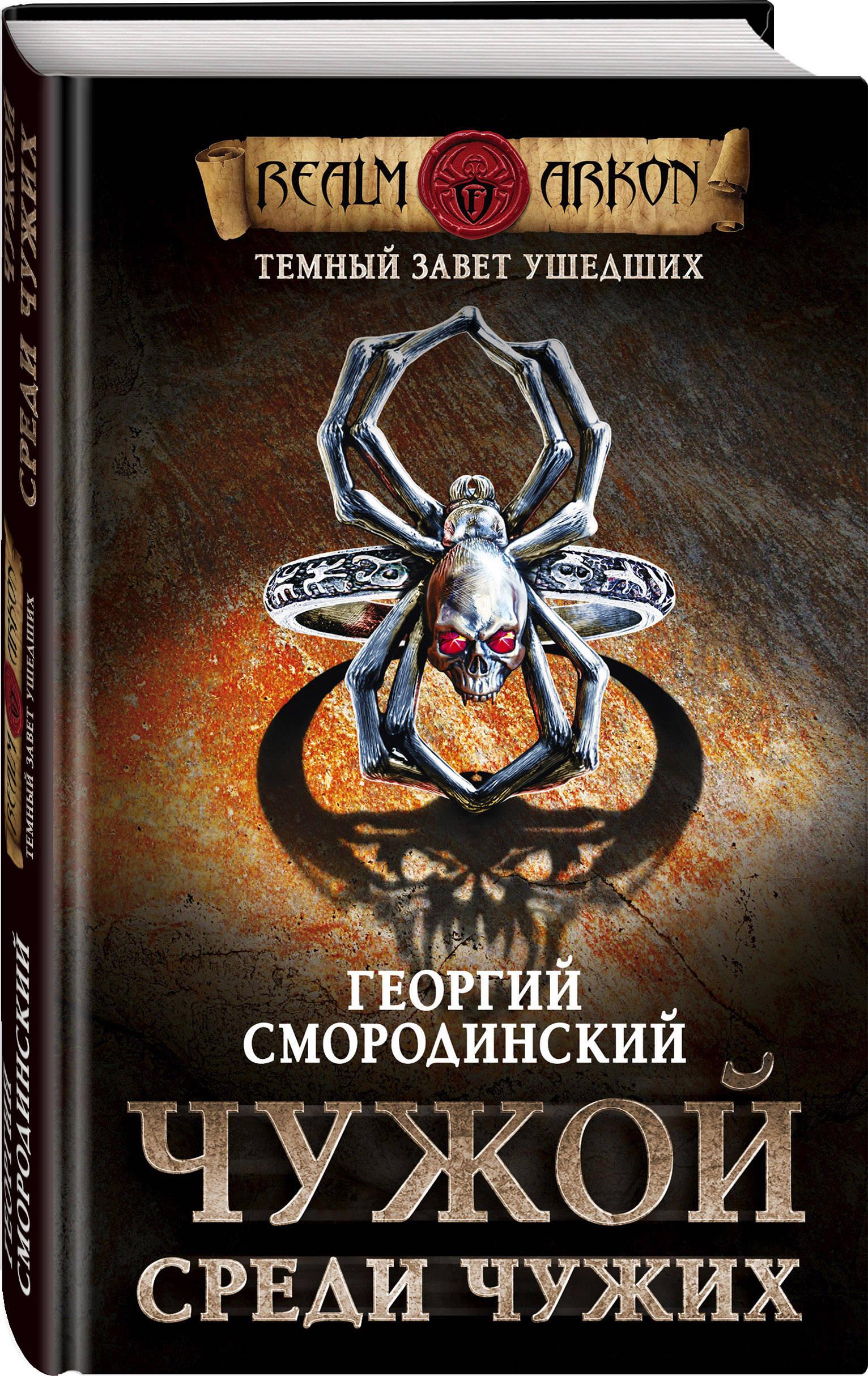 Георгий Смородинский Темный завет ушедших. Книга первая. Чужой среди чужих