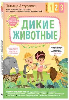 Курс развития ребенка по авторской методике Татьяны Аптулаевой. Джунгли