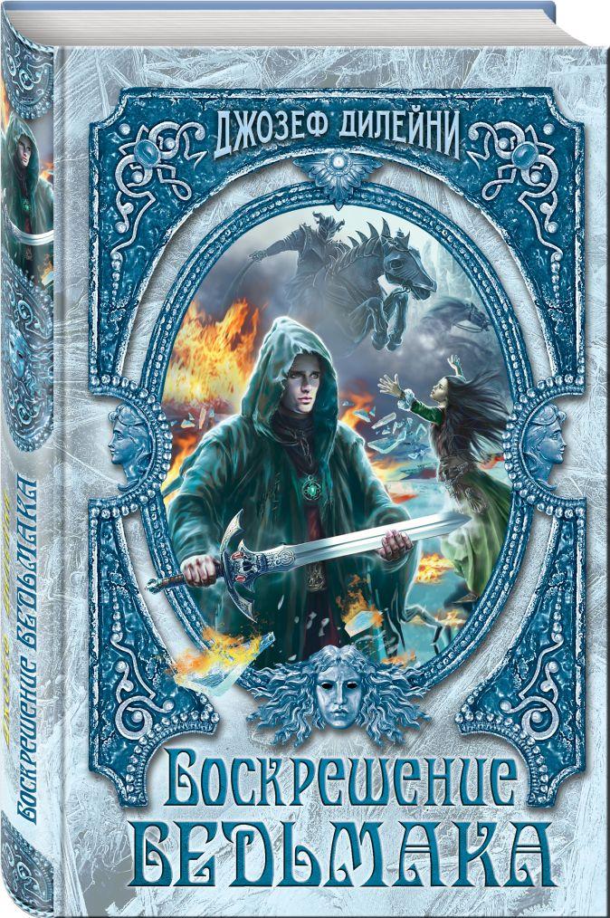 Джозеф Дилейни - Воскрешение Ведьмака обложка книги