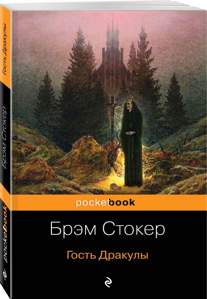 Гость Дракулы Брэм Стокер