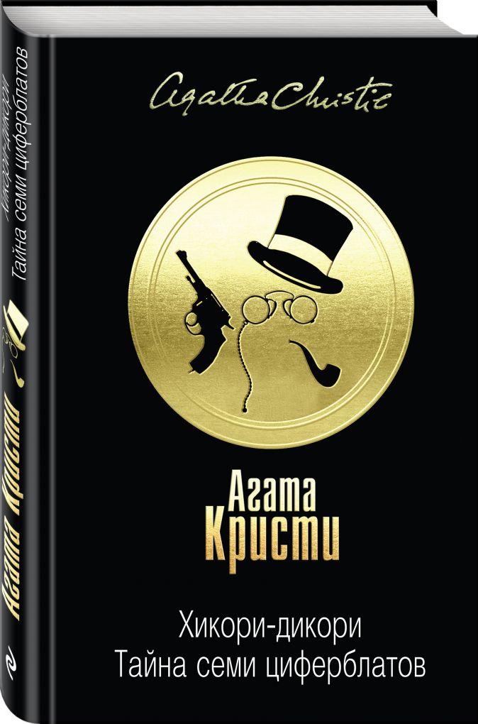 Агата Кристи - Хикори-дикори. Тайна семи циферблатов обложка книги