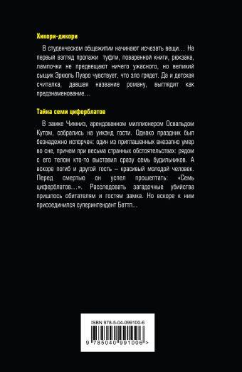 Хикори-дикори. Тайна семи циферблатов Агата Кристи