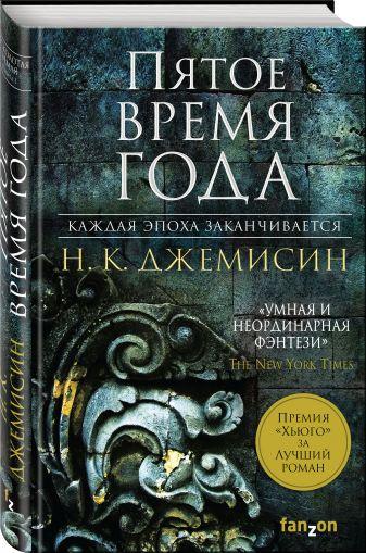Н. К. Джемисин - Пятое время года обложка книги
