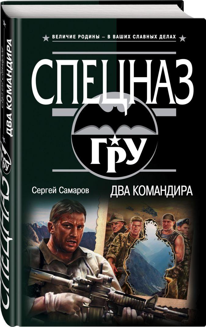 Два командира Сергей Самаров