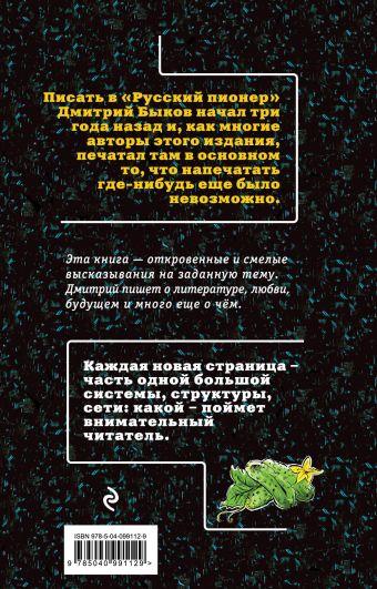 Песнь заполярного огурца. О литературе, любви, будущем Дмитрий Быков