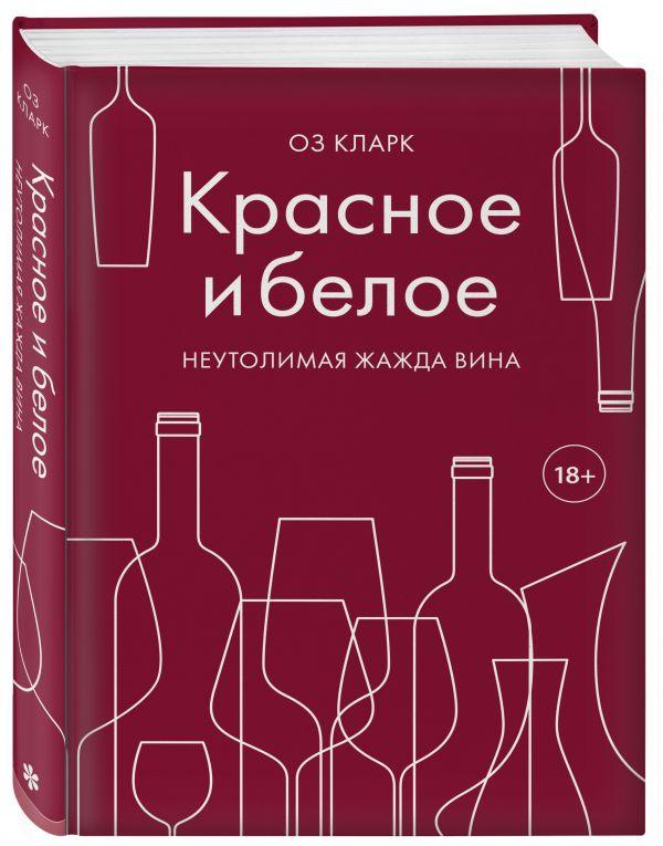 Фото - Кларк Оз Красное и белое. Неутолимая жажда вина. кларк о красное и белое неутолимая жажда вина