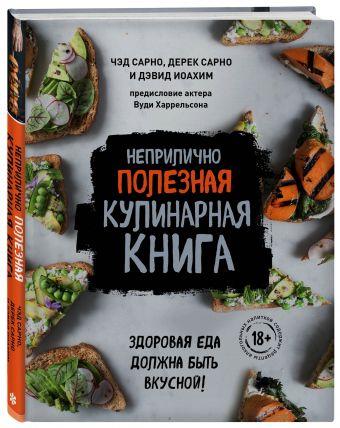 Неприлично полезная кулинарная книга Чэд Сарно, Дерек Сарно, Дэвид Иоахим