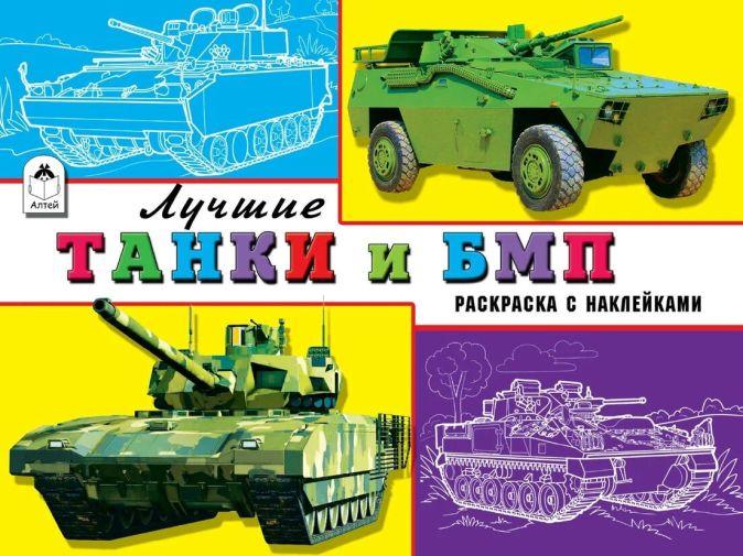 Зборовская Л. - Лучшие танки и БМП (Раскраски большой формат) обложка книги