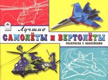 Л.Зборовская - Лучшие самолёты и вертолёты (Раскраски большой формат) обложка книги