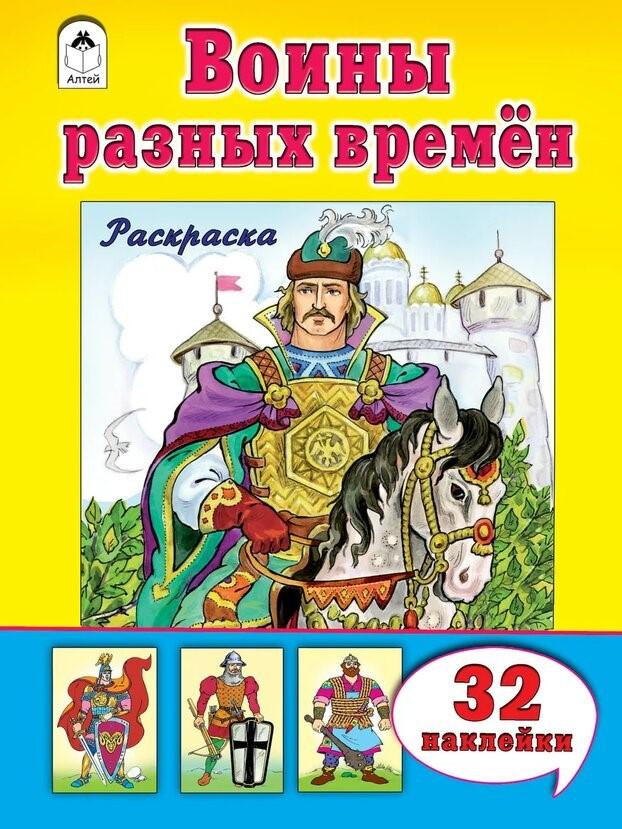 С. Даниленко - Воины разных времён (Раскраски большого формата) обложка книги