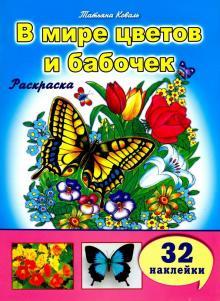 Т. Коваль - В мире цветов и бабочек (Раскраски большой формат) обложка книги