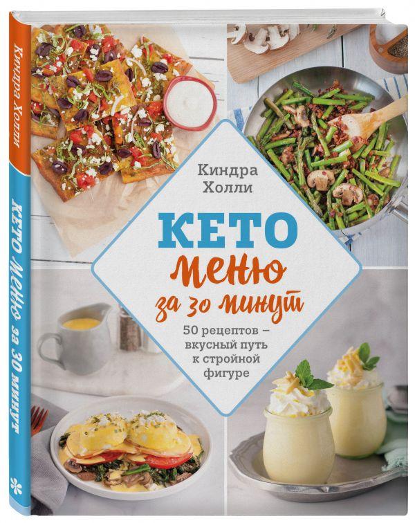 Киндра Холли Кето меню за 30 минут самохина а зеленый образ жизни очень вкусные вегетарианские блюда за 30 минут