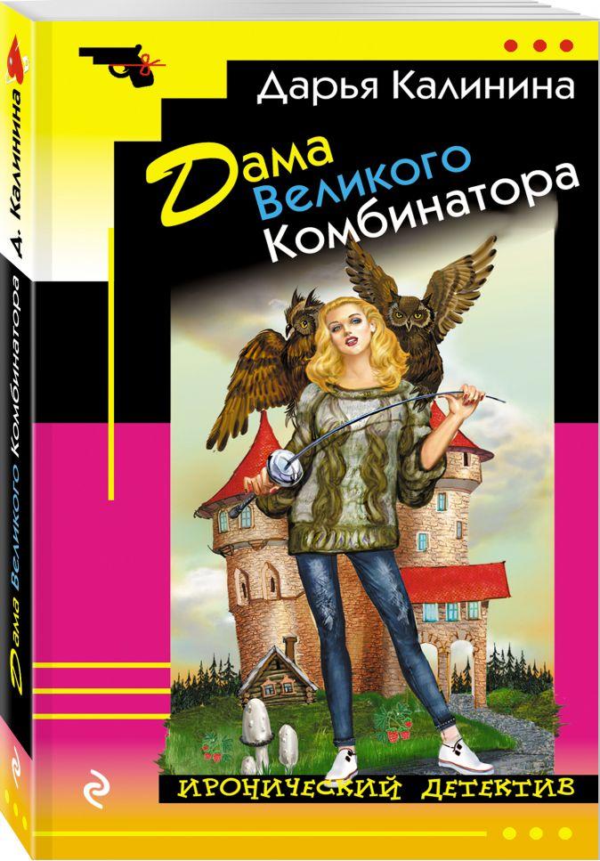 Дарья Калинина - Дама Великого Комбинатора обложка книги