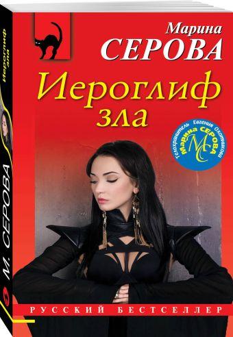 Иероглиф зла Марина Серова