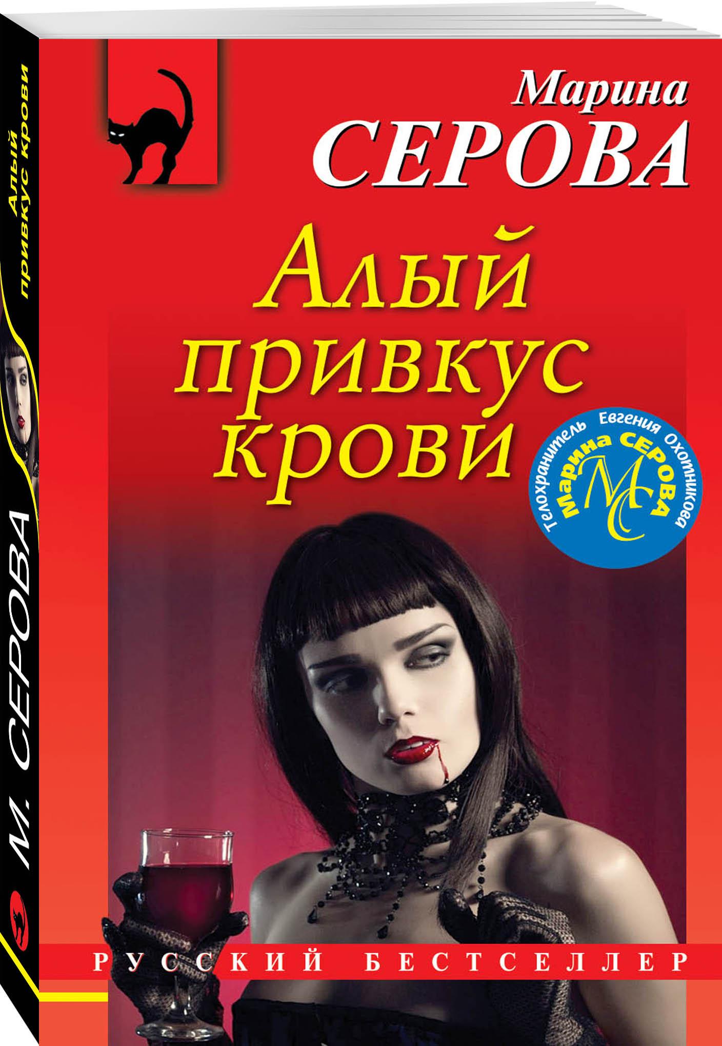 Марина Серова Алый привкус крови марина серова алый наряд вероники