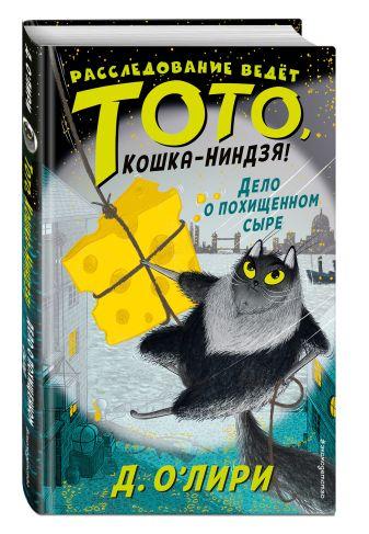 Дэрмот О`Лири - Дело о похищенном сыре (выпуск 2) обложка книги