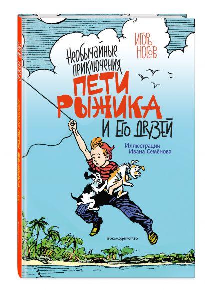 Необычайные приключения Пети Рыжика и его друзей (ил. И. Семёнова) - фото 1