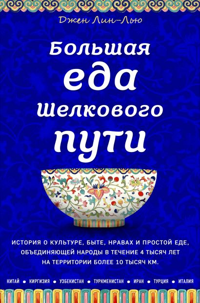 Большая еда Шелкового пути (книга в суперобложке) - фото 1