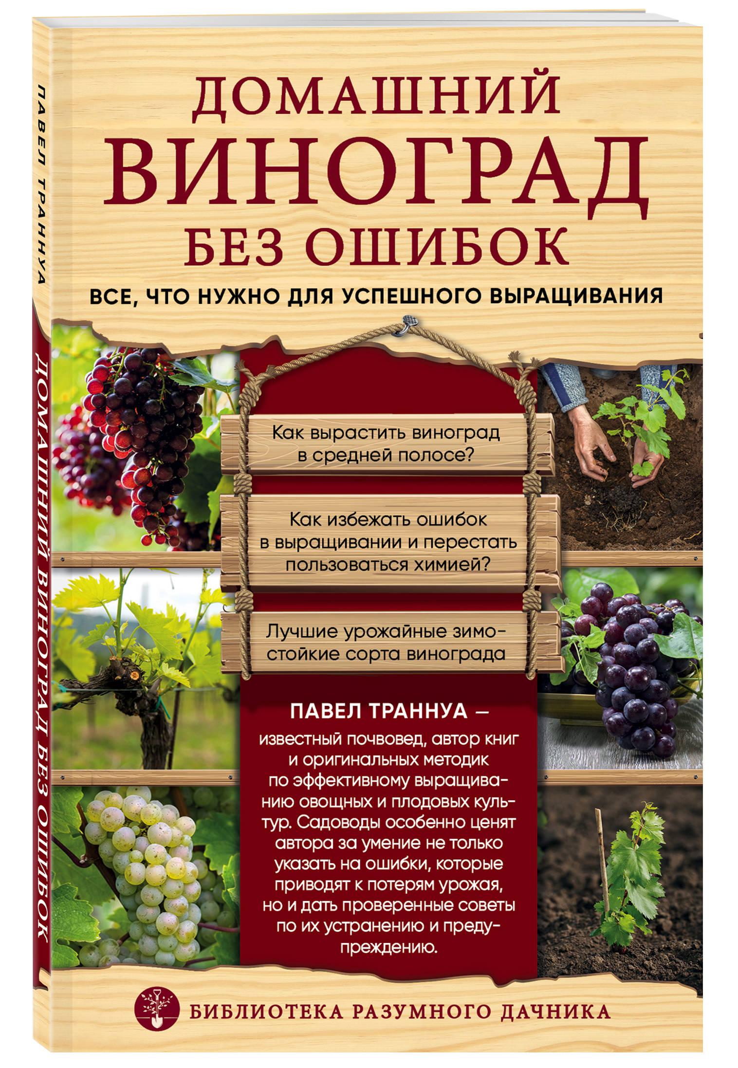 Павел Траннуа Домашний виноград без ошибок. Все, что нужно для успешного выращивания
