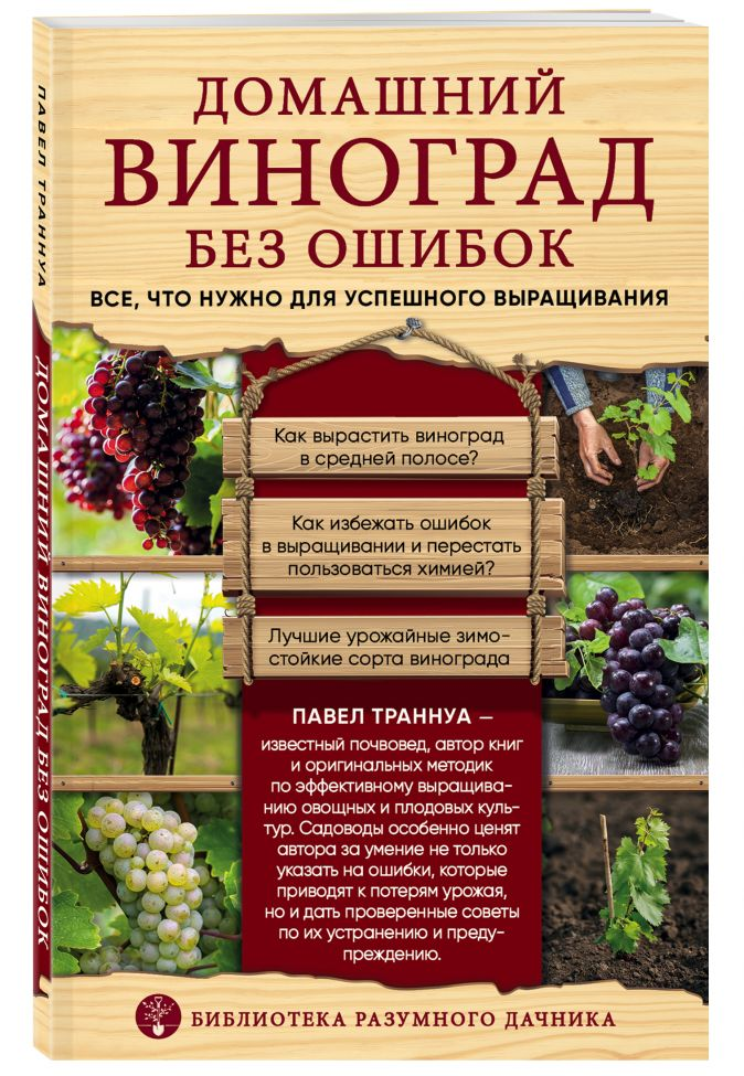 Павел Траннуа - Домашний виноград без ошибок. Все, что нужно для успешного выращивания обложка книги