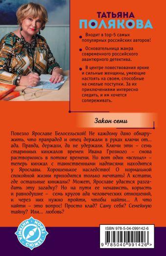 Закон семи Татьяна Полякова