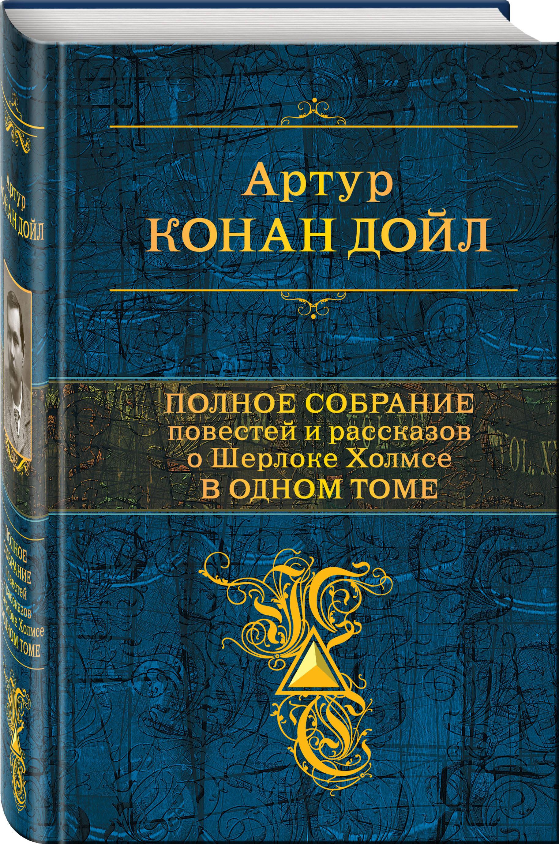 Артур Конан Дойл Полное собрание повестей и рассказов о Шерлоке Холмсе в одном томе