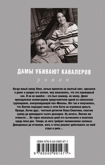 Дамы убивают кавалеров Анна и Сергей Литвиновы