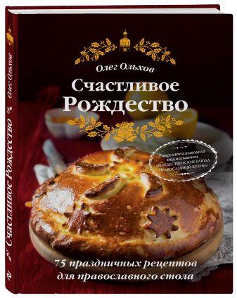Ольхов О. - Счастливое Рождество. Лучшие блюда (книга в суперобложке) обложка книги