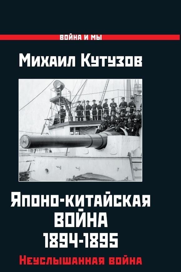 Кутузов М. - Японо-китайская война 1894-1895 гг. Неуслышанная война обложка книги