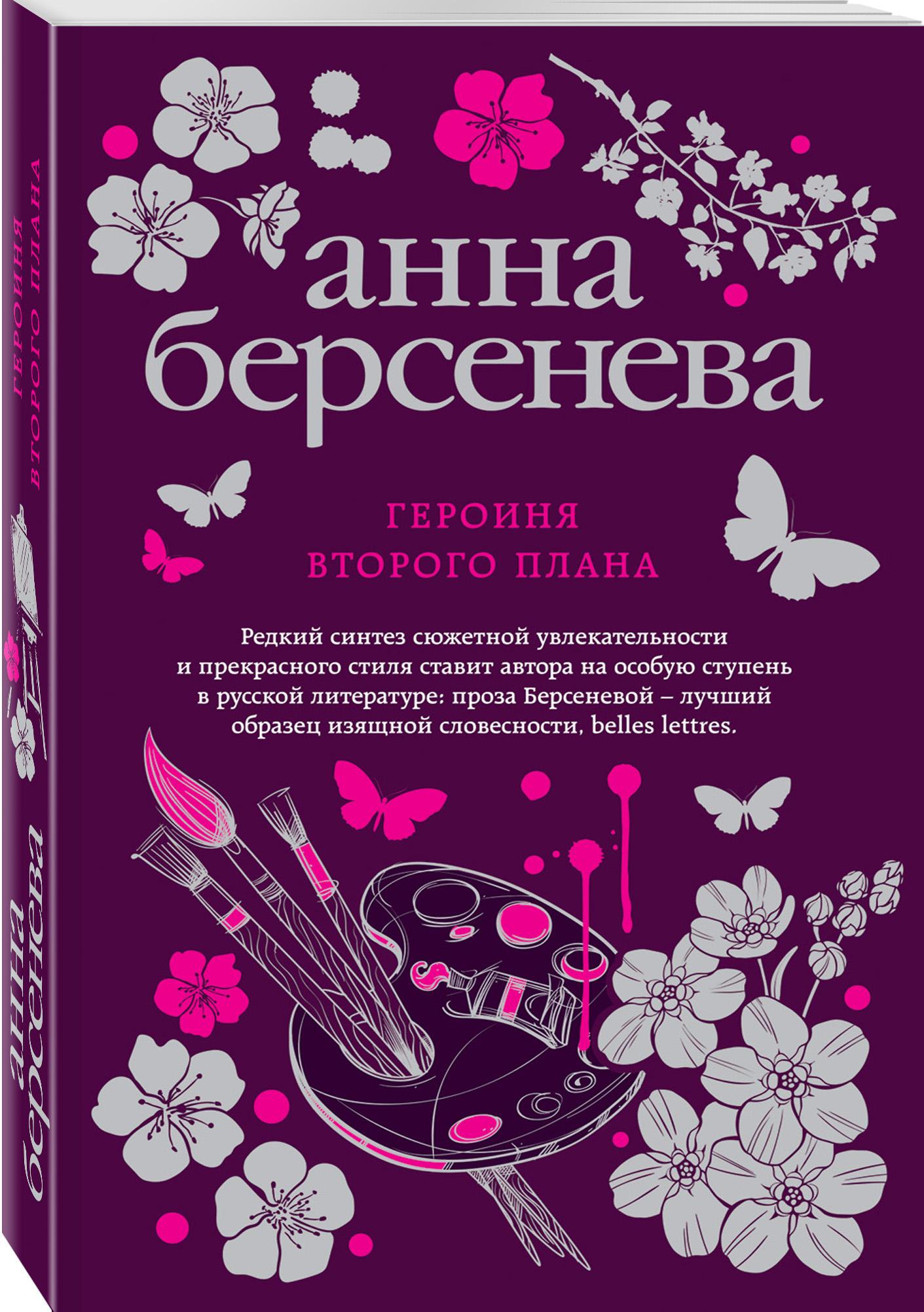Анна Берсенева Героиня второго плана