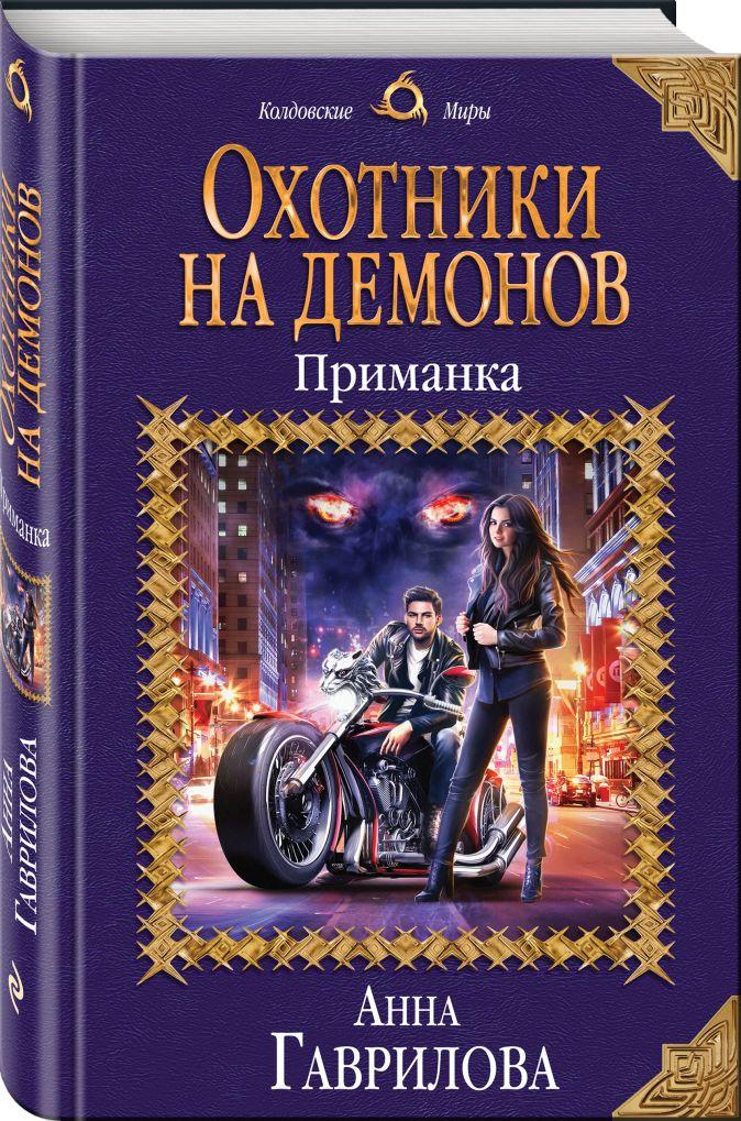 Анна Гаврилова - Охотники на демонов. Приманка обложка книги