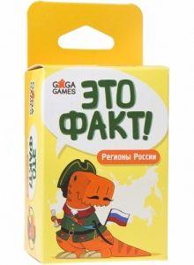 Это факт! Регионы России